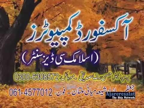 zakir riaz shah ratowal shahadat shazada ali asgar a s