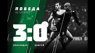 Краснодар - Енисей 3:0 ОБЗОР МАТЧА HD