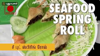 Delightful Seafood Spring Rolls Recipe | Puthuyugam Recipes