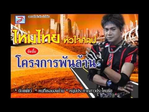ไหมไทย หัวใจศิลป์ อัลบั้ม โครงการพันล้าน 12 เพลง