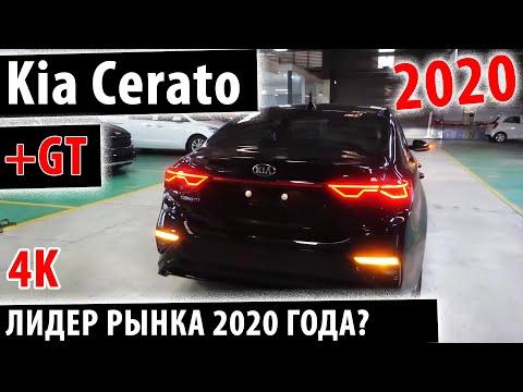 Kia Cerato - Лидер рынка 2020 года? Тачка для молодежи?