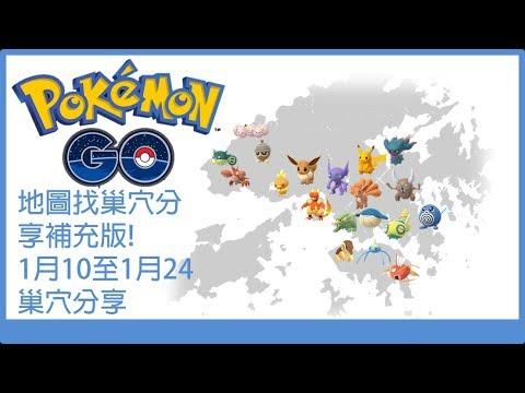 Pokemon go 地圖找巢穴補充版!1月10至1月24巢穴分享! - YouTube
