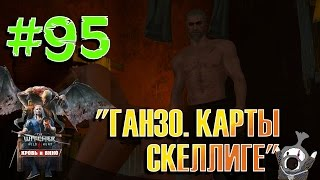 THE WITCHER 3 #95-ГАНЗО. КАРТЫ СКЕЛЛИГЕ