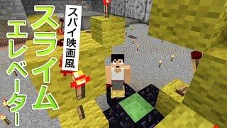 【カズクラ】マイクラ実況 PART334 スパイ風スライムエレベーターを作ってみた! thumbnail