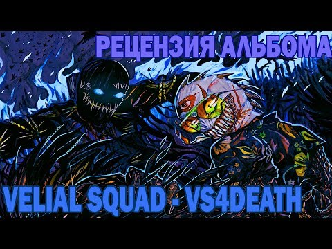 VELIAL SQUAD - VS4DEATH | Обзор альбома / Рецензия