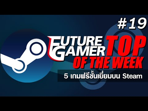 FG Top Of The Week: 5 เกมฟรีชั้นเยี่ยมบน Steam(EP19)