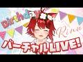【誕生日記念!!】Birthday!ばーちゃるLIVE!!【#ばーちゃるりいぬ】