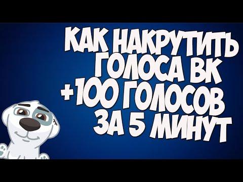 Накрутка голосов Вконтакте бесплатно способ 2020 Реально работает