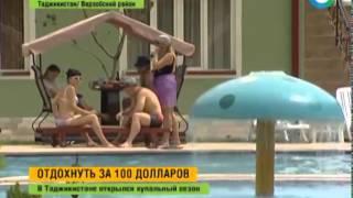 Сколько стоит отдых в Таджикистане