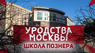 Уродства Москвы. Школа Владимира Познера