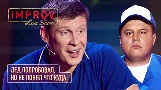 Мужики возвращают молокоотсос в магазин Improv Live Show Квартал 95
