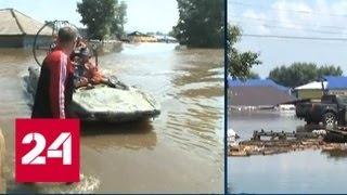 ЧП в Иркутской области: людей спасают из зоны затопления - Россия 24