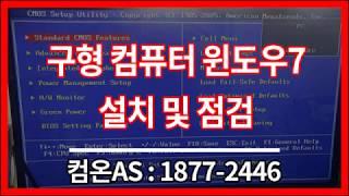 인천 중구 신흥동 컴퓨터수리 구형 데스크탑 윈도우7 재…