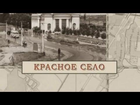 Все, что нужно знать про Красное село