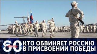 60 минут. Кто обвиняет Россию в присвоении победы над ИГ? От 11.12.17