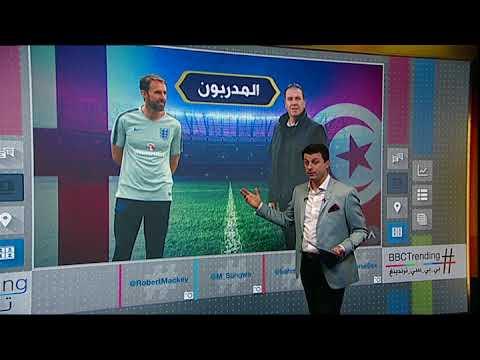 بي_بي_سي_ترندينغ | تعرف على فريقي #تونس و#إنجلترا في #كأس_العالم  - نشر قبل 1 ساعة