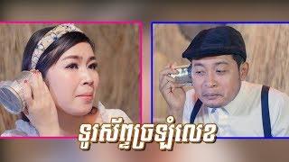 ទូរស័ព្ទច្រឡំលេខ - សន ណារ៉ាក់ & ពេជ្រ នីតា, Turasab Chrolom Lek - Sorn Narak Ft Pich Nita | Cover