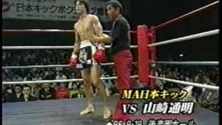 金沢久幸 キックボクシング thumbnail