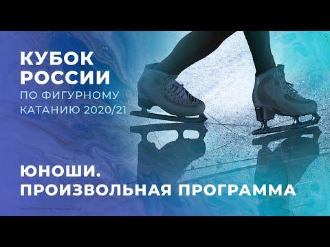 Кубок России. Юноши.