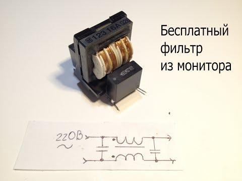 Фильтр для сети 220В.Как он работает? Для чего нужен?