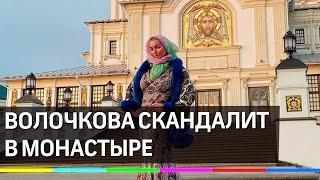 Волочкова скандалит в монастыре, вслед за Собчак