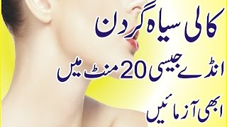 Skin Care Tips In Urdu Neck Whitening Special Cream At Home.  kali garden hojaye safaid !
