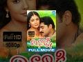 Meenakshi Full Movie | Kamalini Mukherjee, Rajiv Kanakala | T Prabhakar | Prabhu