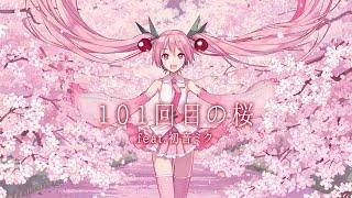 【桜ミク】弘前さくら応援ソング 「101回目の桜」feat.初音ミク