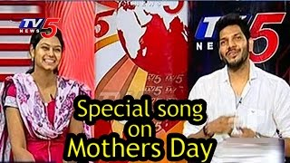Singers Noel & Ramya Launches Song On Mothers Day | Exclusive On TV5 | Special Show | TV5 News