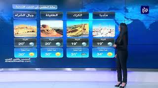النشرة الجوية الأردنية من رؤيا 23-6-2019 | Jordan Weather