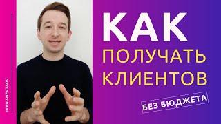 МЕТОДЫ ПРИВЛЕЧЕНИЯ КЛИЕНТОВ БЕСПЛАТНО | 10 проверенных технологий | Ivan Shevtsov