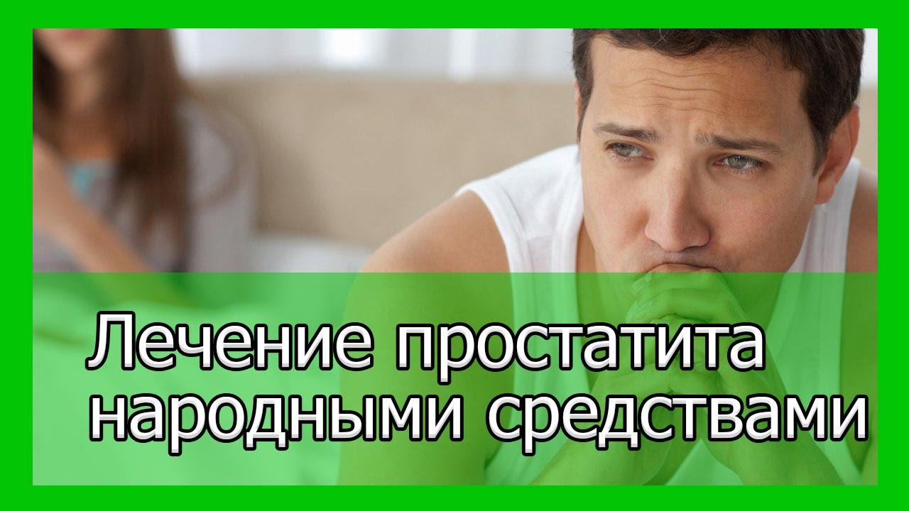 Ютуб народные средства лечения простатита