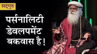 (Ad Free) Personality Development Se Kuch Nahi Hota !!!