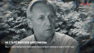 КРТВ. Не стало Виктора Кругликова