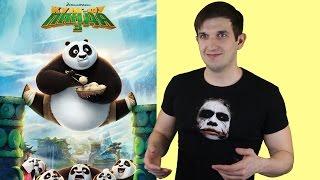Кунг-фу Панда 3 - обзор мультфильма