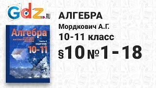 § 10 № 1-18 - Алгебра 10-11 класс Мордкович