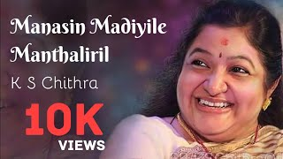 Manasin Madiyile Manthal | K S Chithra | #OldisGold