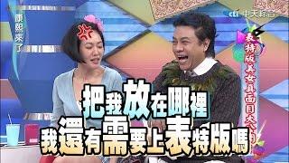 2015.03.19康熙來了 表特版美女真面目大公開!