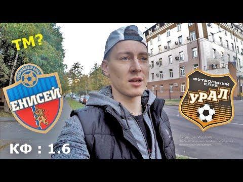 Енисей - Урал. Прогноз Виктора Гусеваиз YouTube · Длительность: 3 мин13 с