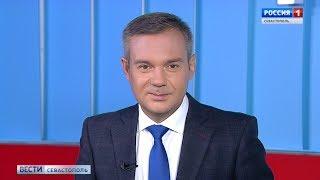 Вести Севастополь. События недели 18.08.2019