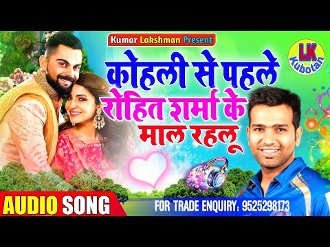 Kohli Se Pahile Rohit Sharma Ke Maal Rahalu Bhojpuri Song