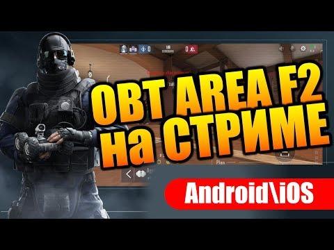 НОВЫЙ ШУТЕР AREA F2 на ТЕЛЕФОН [ANDROID/iOS]