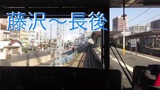 【全区間前面展望その2】小田急 最後の江ノ島線からの各駅停車新宿行き 藤沢~長後