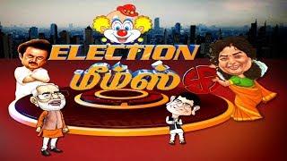 ELECTION MEMES