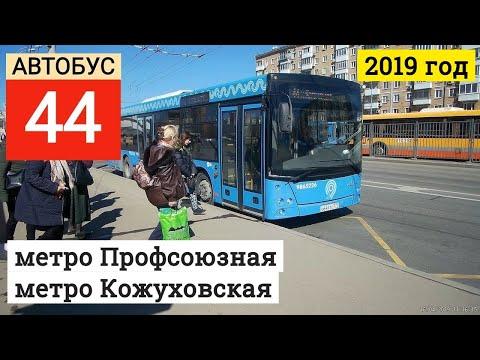 Автобус 44 метро Профсоюзная - метро Кожуховская // 16 апреля 2019