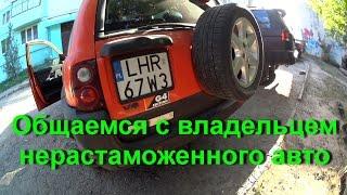 Нерастаможенные авто в Украине (часть 4) общаемся с владельцем машины(В этом видео я общаюсь с владельцем нерастаможенного авто, загнаного на 1 год из Польши. Машинка покупалась..., 2016-09-03T08:00:45.000Z)