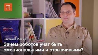 Антропоморфные роботы - Евгений Магид