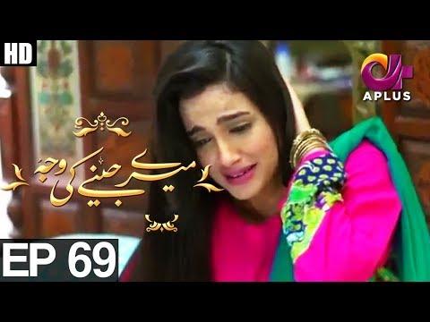 Meray Jeenay Ki Wajah - Episode 69 | A Plus ᴴᴰ Drama | Bilal Qureshi, Hiba Ali, Faria Sheikh