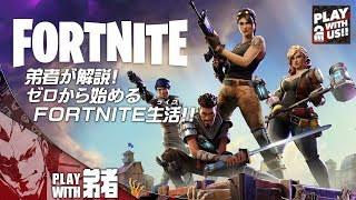 #0【TPS】弟者の''チュートリアル''「FORTNITE Battle Royale」【2BRO.】