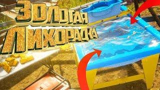 Промывочный Стол и Сепаратор - GOLD RUSH The Game #3